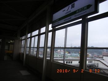 20100902-06「夏休み東北旅行&栗駒山」 002.jpg