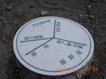 20100902-06「夏休み東北旅行&栗駒山」 051.jpg