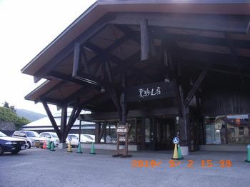 20100902-06「夏休み東北旅行&栗駒山」 103.jpg