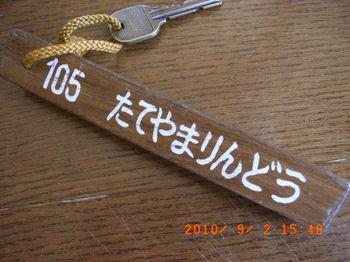 20100902-06「夏休み東北旅行&栗駒山」 104.jpg