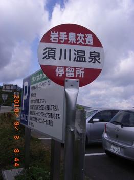 20100902-06「夏休み東北旅行&栗駒山」 130.jpg