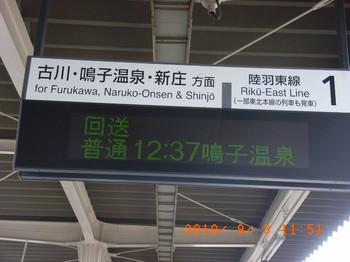 20100902-06「夏休み東北旅行&栗駒山」 136.jpg