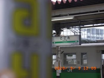 20100902-06「夏休み東北旅行&栗駒山」 138.jpg