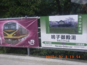 20100902-06「夏休み東北旅行&栗駒山」 146.jpg
