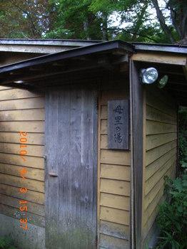 20100902-06「夏休み東北旅行&栗駒山」 162.jpg