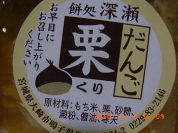 20100902-06「夏休み東北旅行&栗駒山」 168.jpg