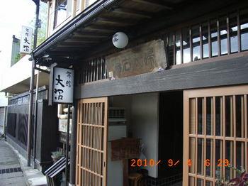 20100902-06「夏休み東北旅行&栗駒山」 192.jpg