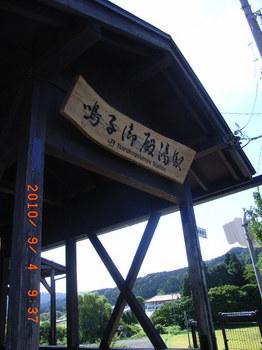 20100902-06「夏休み東北旅行&栗駒山」 198.jpg