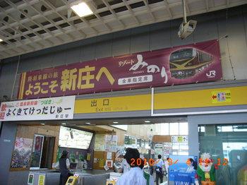 20100902-06「夏休み東北旅行&栗駒山」 214.jpg
