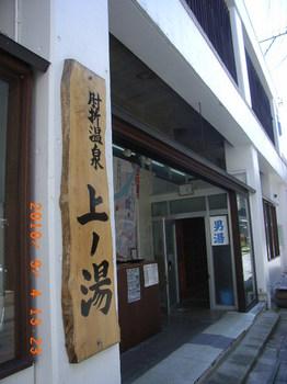 20100902-06「夏休み東北旅行&栗駒山」 224.jpg