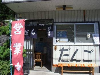 20100902-06「夏休み東北旅行&栗駒山」 232.jpg