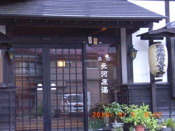 20100902-06「夏休み東北旅行&栗駒山」 262.jpg