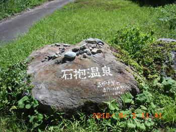 20100902-06「夏休み東北旅行&栗駒山」 279.jpg