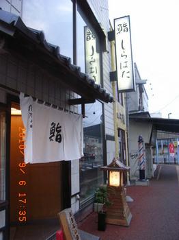 20100902-06「夏休み東北旅行&栗駒山」 294.jpg