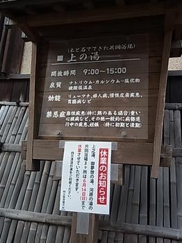 四万温泉川中温泉0001 (36).JPG